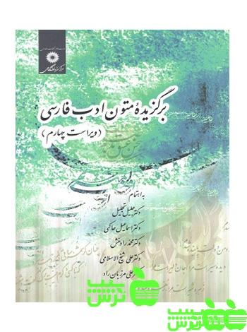 برگزیده متون ادب فارسی مرکزنشردانشگاهی