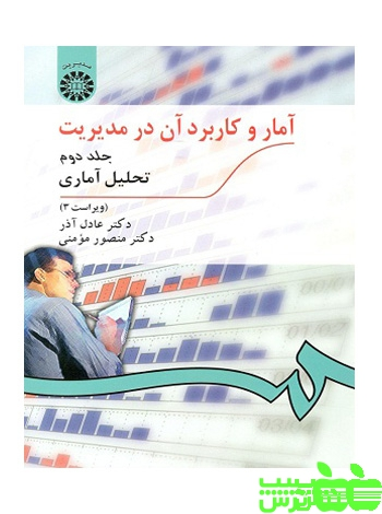 آمار و کاربرد آن در مدیریت جلد 2 سمت