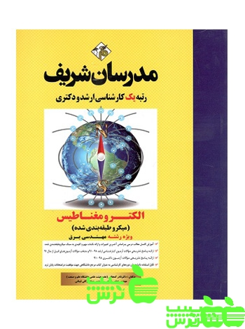 کتاب الکترومغناطیس کارشناسی ارشد و دکتری مدرسان شریف
