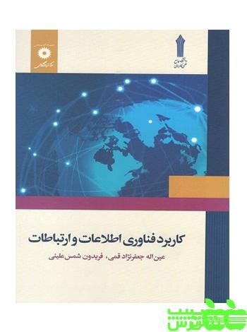 کاربرد فناوری اطلاعات و ارتباطات مرکزنشردانشگاهی