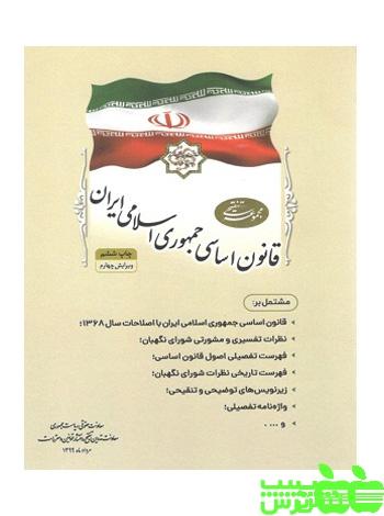مجموعه قانون اساسی جمهوری اسلامی ایران ریاست جمهوری