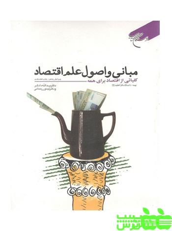 مبانی و اصول علم اقتصاد بوستان کتاب