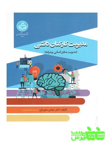 مدیریت کارکنان دانشی دانشگاه تهران