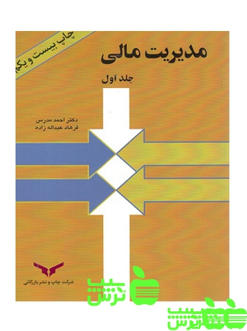 مدیریت مالی 1 چاپ ونشر بازرگانی