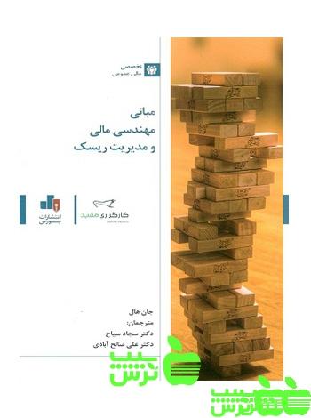 مبانی مهندسی مالی و مدیریت ریسک بورس
