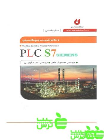 کامل ترین مرجع کاربردی PLC S7