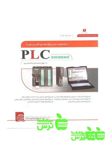 مجموعه پروژه های کاربردی با plc siemens