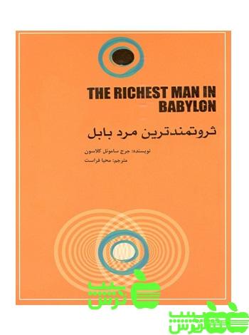 ثروتمندترین مرد بابل نشر تغییر نگرش