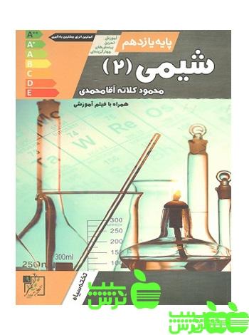 شیمی یازدهم تخته سیاه