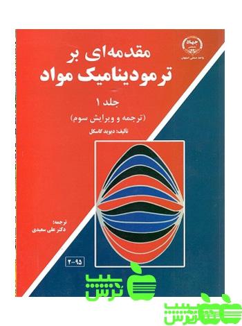 مقدمه ای بر ترمودینامیک مواد جلد 1 گاسکل نشر جهاد دانشگاهی