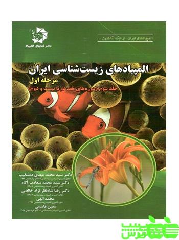 المپیادهای زیست شناسی ایران مرحله اول جلد3 دانش پژوهان