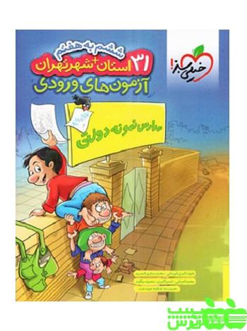 31 استان شهر تهران ششم خیلی سبز