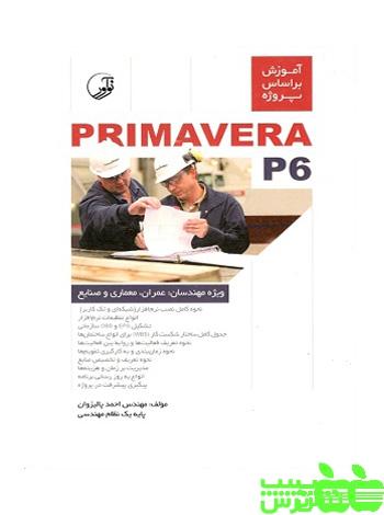 آموزش بر اساس پروژه primavera p6 نوآور