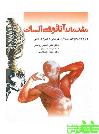 مقدمات آناتومی انسان بامدادکتاب