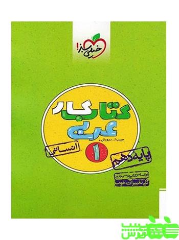 عربی دهم انسانی کار خیلی سبز