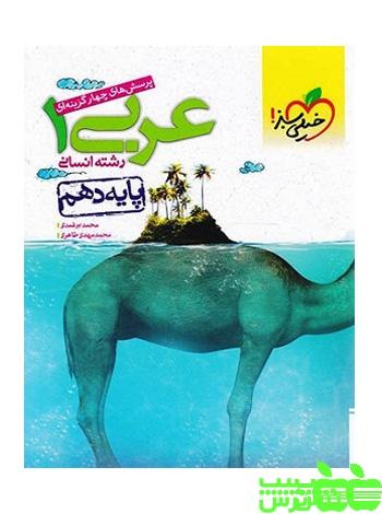 عربی دهم تست انسانی خیلی سبز