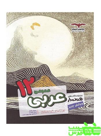 عربی دوازدهم مشاوران آموزش