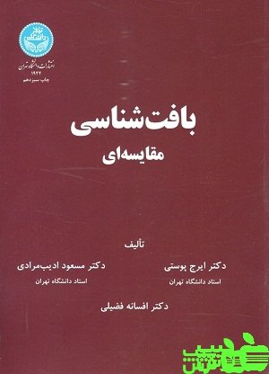 بافت شناسی مقایسه ای دانشگاه تهران