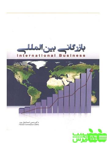 بازرگانی بین المللی نگاه دانش