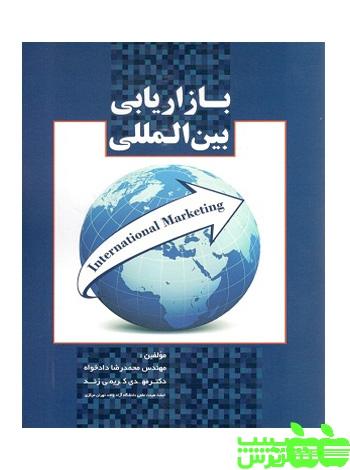 بازاریابی بین المللی شهرآشوب