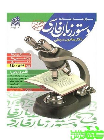 دستور زبان فارسی دریافت