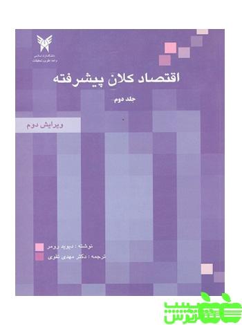 اقتصاد کلان پیشرفته جلد دوم دانشگاه ازاد اسلامی علوم تحقیقات