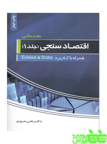 اقتصاد سنجی جلد1 نشر فرهنگ شناسی