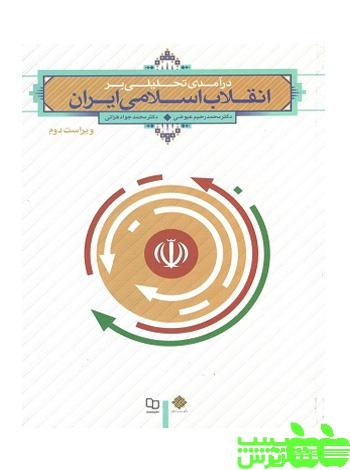 درآمدی تحلیلی بر انقلاب اسلامی ایران معارف