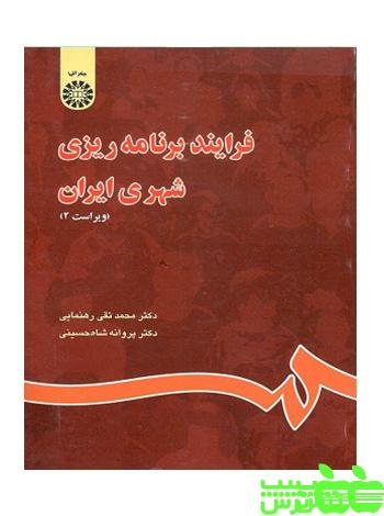 فرایند برنامه ریزی شهری ایران سمت