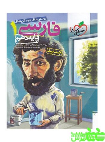 فارسی دهم تست خیلی سبز
