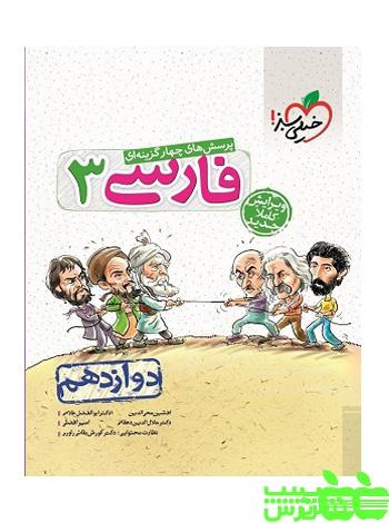 فارسی دوازدهم تست خیلی سبز