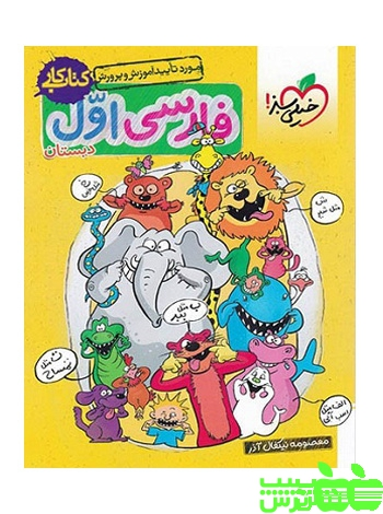فارسی اول ابتدایی کار خیلی سبز