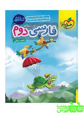فارسی دوم ابتدایی کار خیلی سبز