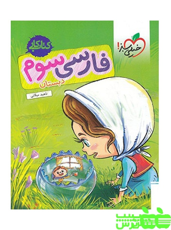 فارسی سوم ابتدایی کار خیلی سبز