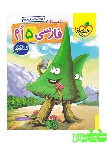 فارسی پنجم ابتدایی کار خیلی سبز