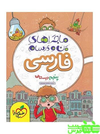 ماجراهای من و درسام فارسی پنجم خیلی سبز
