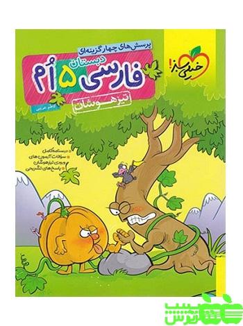 فارسی پنجم ابتدایی تیزهوشان خیلی سبز
