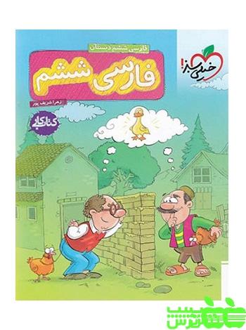 فارسی ششم ابتدایی کار خیلی سبز