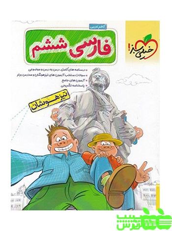 فارسی ششم ابتدایی تیزهوشان خیلی سبز
