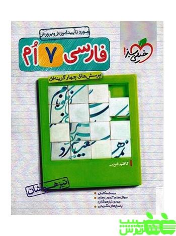 فارسی هفتم تیزهوشان خیلی سبز