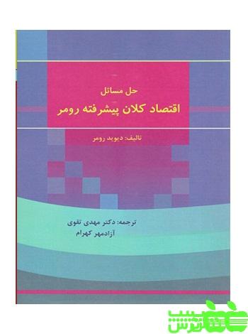 حل اقتصاد کلان پیشرفته رومر نشر بازتاب