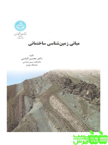 مبانی زمین شناسی ساختمانی دانشگاه تهران