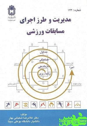 مدیریت و طرز اجرای مسابقات ورزشی دانشگاه بو علی سینا