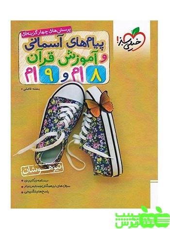 پیام های آسمانی و آموزش قرآن هشتم و نهم تیزهوشان خیلی سبز