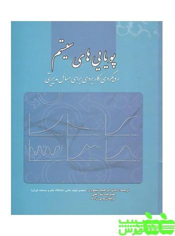 پویایی های سیستم دانشگاه علم و صنعت ایران