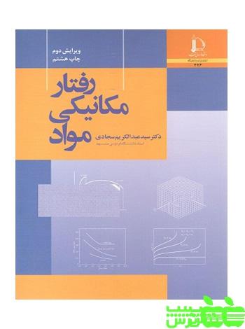 رفتار مکانیکی مواد دانشگاه فردوسی مشهد