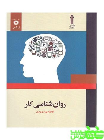 روانشناسی کار مرکز نشر دانشگاهی
