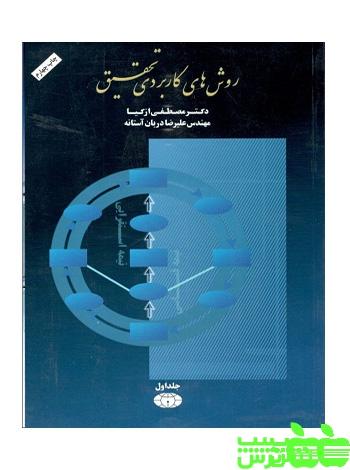 روش های کاربردی تحقیق جلد1 کیهان