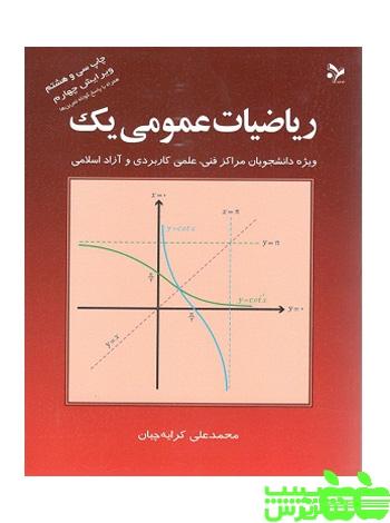 ریاضیات عمومی یک نشر تمرین