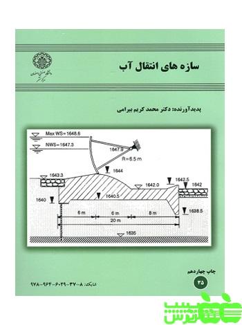 سازه های انتقال آب دانشگاه صنعتی اصفهان
